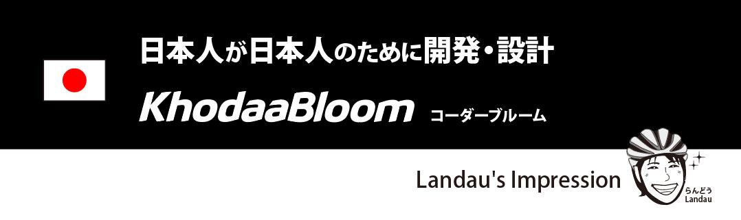 日本人が日本人のために開発・設計 コーダーブルーム