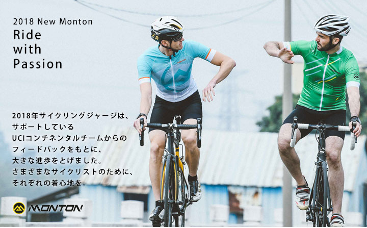 サイクリングジャージ